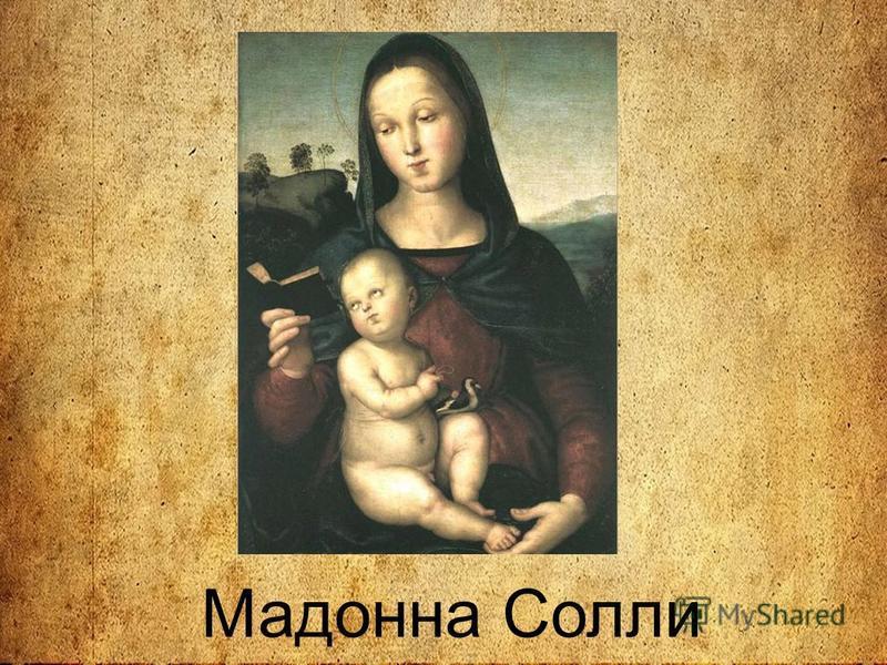 Мадонна Солли