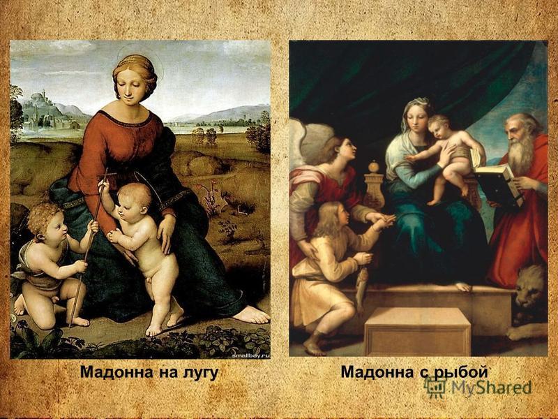 Мадонна на лугу Мадонна с рыбой