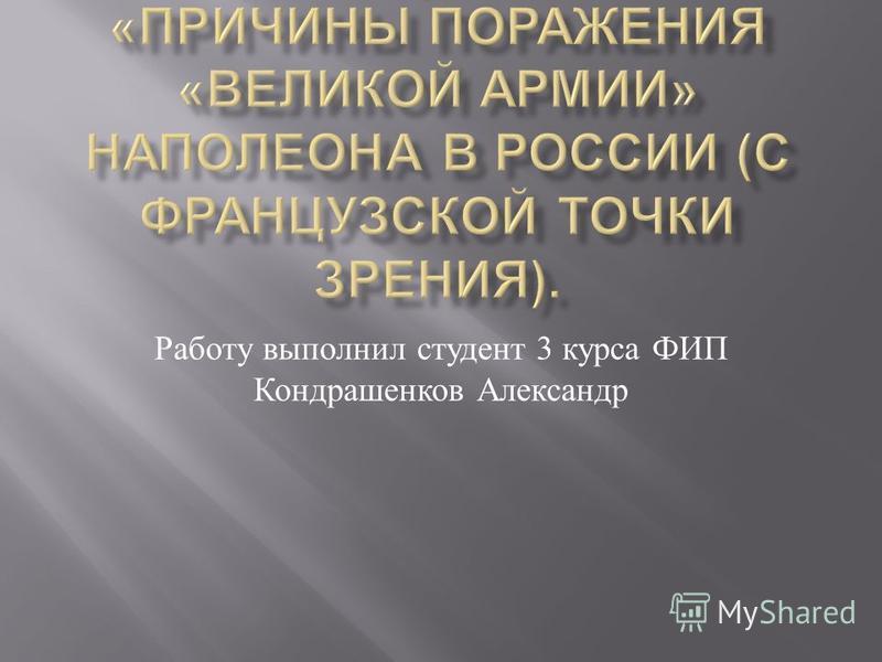 Работу выполнил студент 3 курса ФИП Кондрашенков Александр