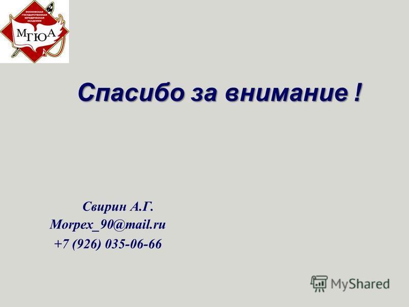 Спасибо за внимание ! Свирин А.Г. Morpex_90@mail.ru +7 (926) 035-06-66