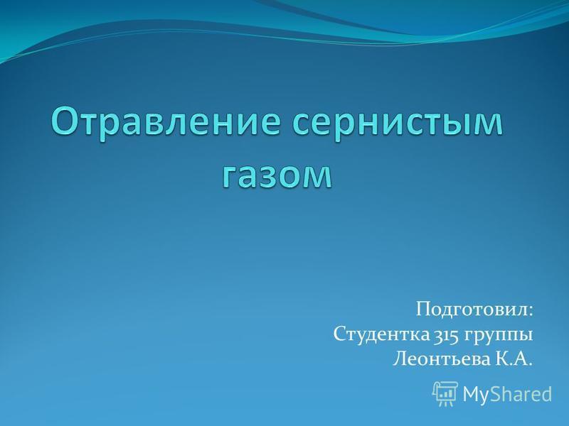Подготовил: Студентка 315 группы Леонтьева К.А.