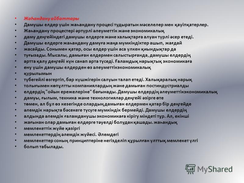 ЖаҺандану айбаттары Дамушы елдер үшін жаһандану процесі тудыратын мәселелер мен қауіпқатерлер. Жаһандану процестері әртүрлі әлеуметтік және экономикалық даму деңгейіндегі дамушы елдерге және халықтарға алуан түрлі әсер етеді. Дамушы елдерге жаһандану