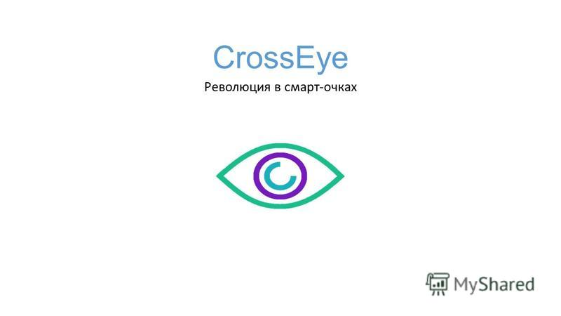 CrossEye Революция в смарт-очках