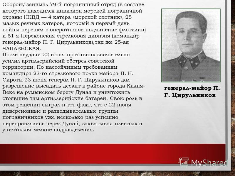 Оборону занимал 79-й пограничный отряд (в составе которого находился дивизион морской пограничной охраны НКВД 4 катера «морской охотник», 25 малых речных катеров, который в первый день войны перешёл в оперативное подчинение флотилии) и 51-я Перекопск