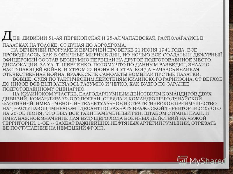 Д Д ВЕ ДИВИЗИИ 51-АЯ ПЕРЕКОПСКАЯ И 25-АЯ ЧАПАЕВСКАЯ, РАСПОЛАГАЛИСЬ В ПАЛАТКАХ НА ТОЛОКЕ, ОТ ДУНАЯ ДО АЭРОДРОМА. НА ВЕЧЕРНЕЙ ПРОГУЛКЕ И ВЕЧЕРНЕЙ ПРОВЕРКЕ 21 ИЮНЯ 1941 ГОДА, ВСЕ ПРОВОДИЛОСЬ, КАК В ОБЫЧНЫЕ МИРНЫЕ ДНИ, НО НОЧЬЮ ВСЕ СОЛДАТЫ И ДЕЖУРНЫЙ ОФИ