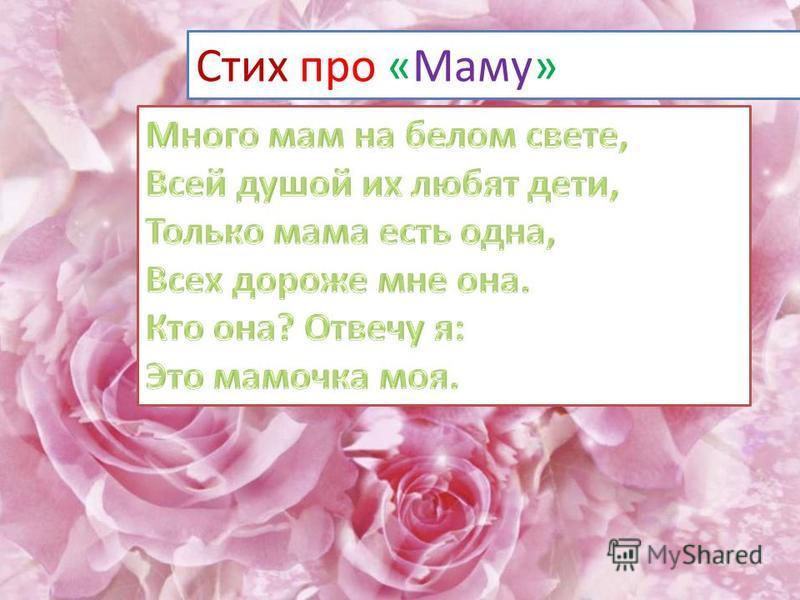 Стих про «Маму»