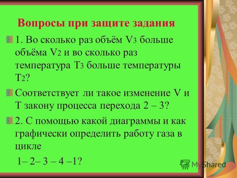 Процесс 3 – 4 анализируем аналогичным способом. Давление газа при температуре Т 3 : p 4 p 3, следовательно V 4 V 3