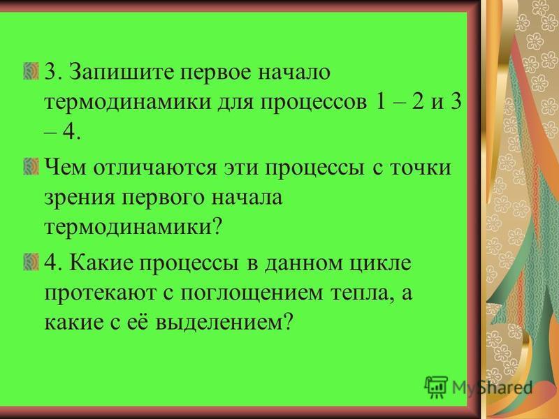 Вопросы при защите задания 1. Во сколько раз объём V 3 больше объёма V 2 и во сколько раз температура T 3 больше температуры T 2 ? Соответствует ли такое изменение V и T закону процесса перехода 2 – 3? 2. С помощью какой диаграммы и как графически оп