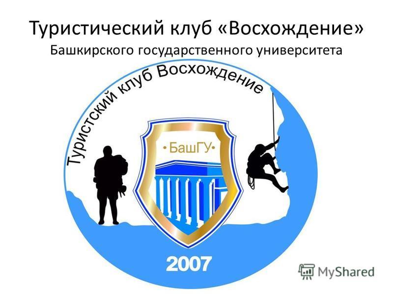 Туристический клуб «Восхождение» Башкирского государственного университета