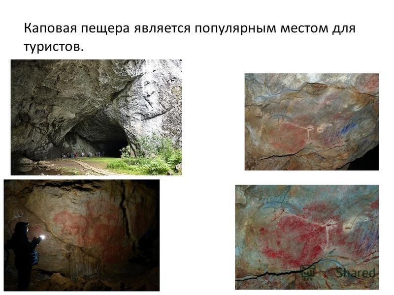 Каповая пещера является популярным местом для туристов.