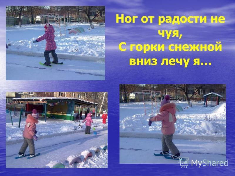 Ног от радости не чуя, С горки снежной вниз лечу я…