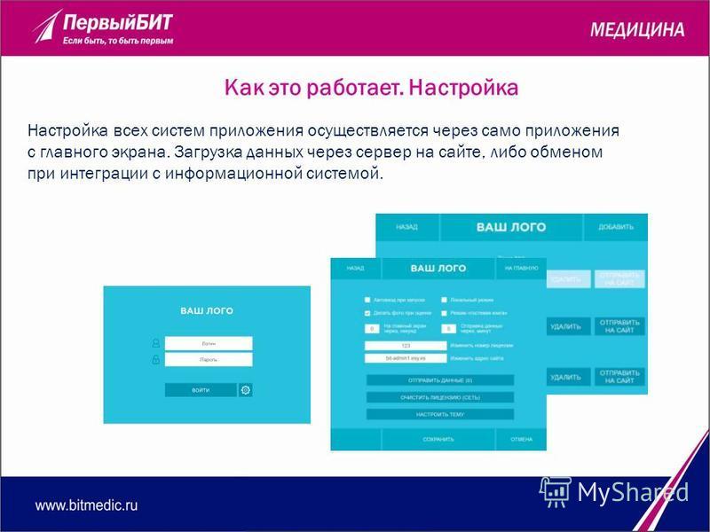 Как это работает. Настройка Настройка всех систем приложения осуществляется через само приложения с главного экрана. Загрузка данных через сервер на сайте, либо обменом при интеграции с информационной системой.