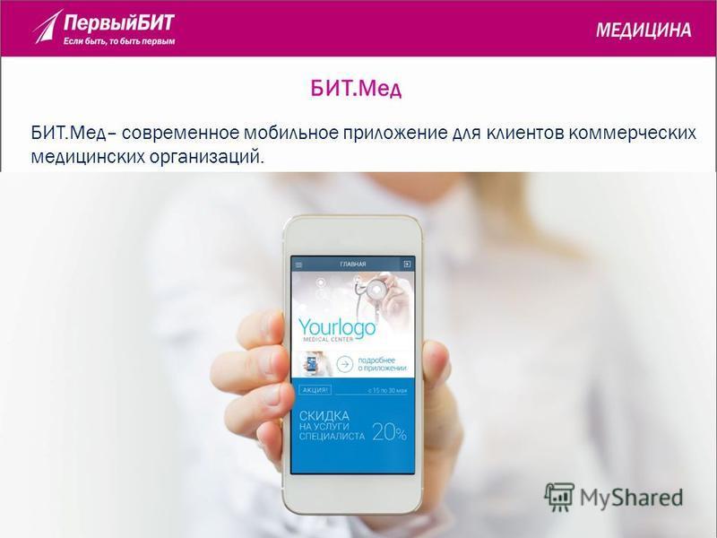 БИТ.Мед БИТ.Мед– современное мобильное приложение для клиентов коммерческих медицинских организаций.