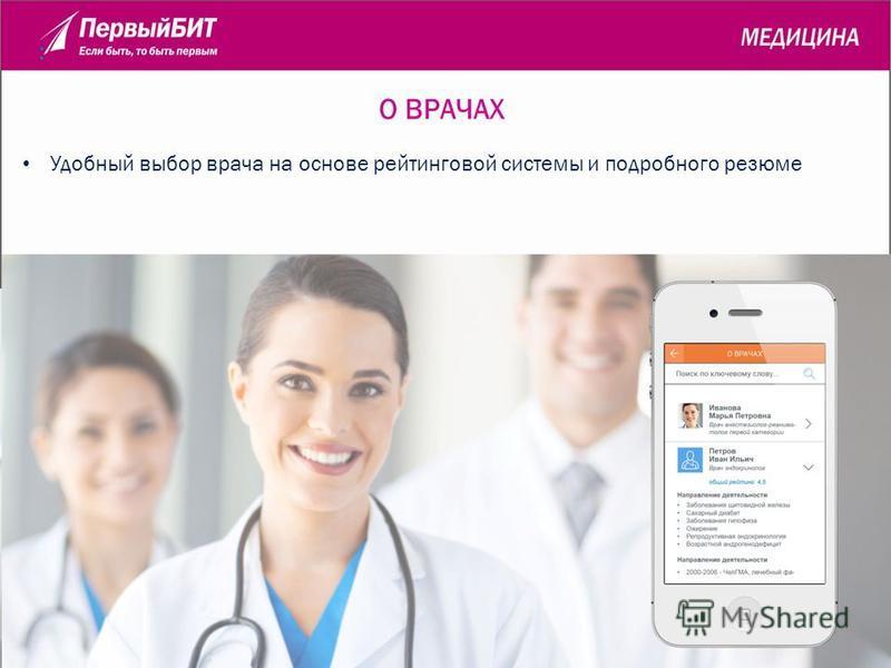О ВРАЧАХ : Удобный выбор врача на основе рейтинговой системы и подробного резюме