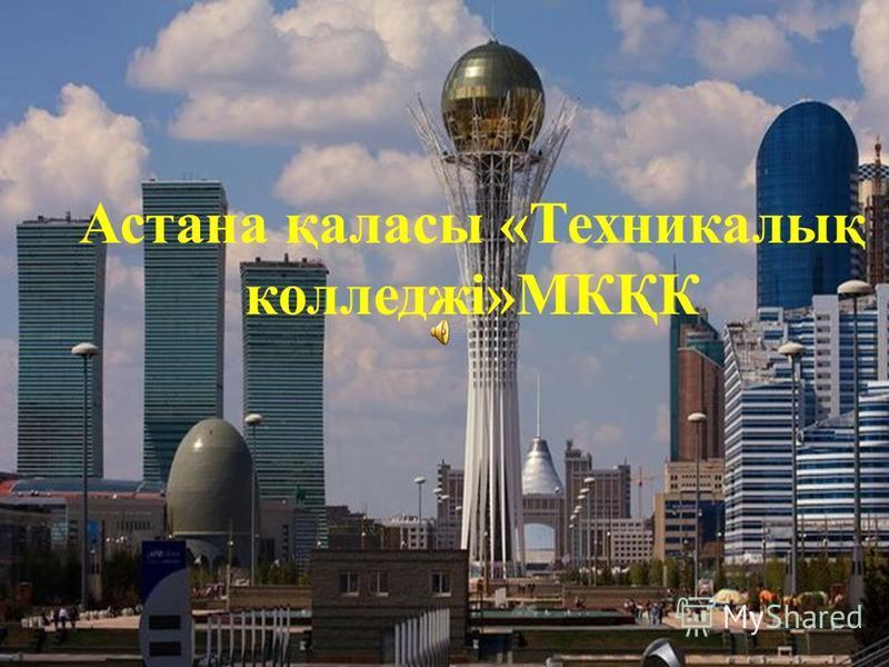 Астана қаласы «Техникалық колледжі»МКҚК