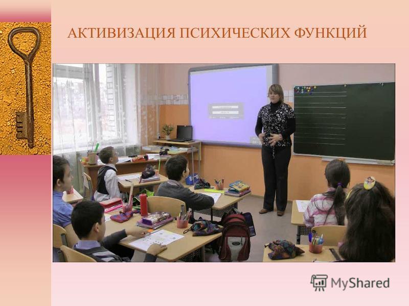 АКТИВИЗАЦИЯ ПСИХИЧЕСКИХ ФУНКЦИЙ