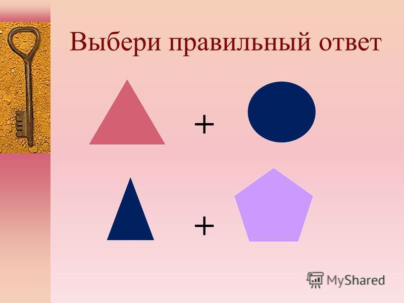 Выбери правильный ответ ++++