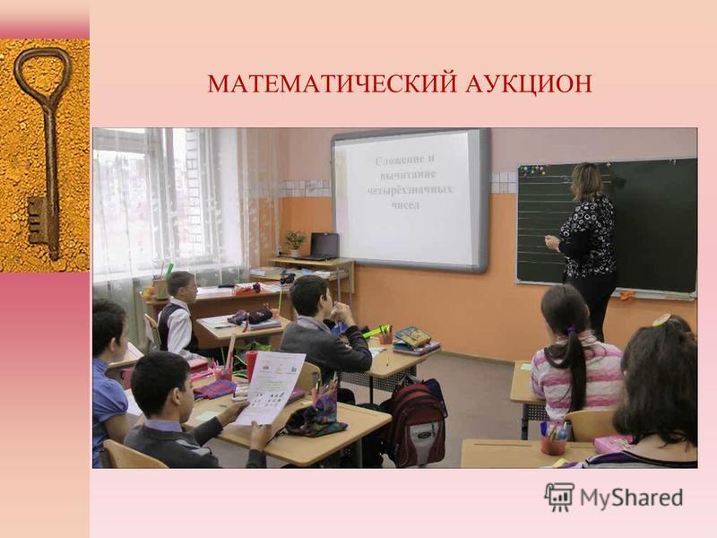 МАТЕМАТИЧЕСКИЙ АУКЦИОН