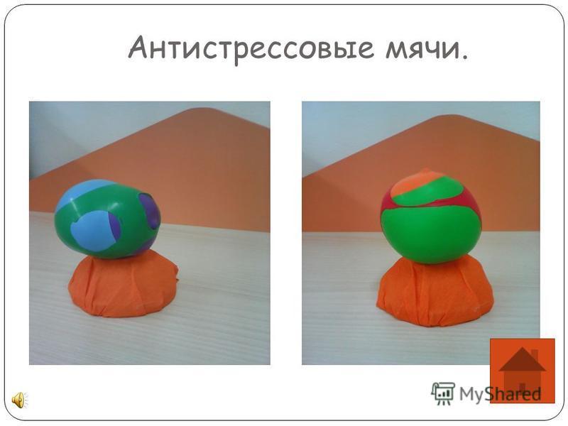 Антистрессовые мячи.