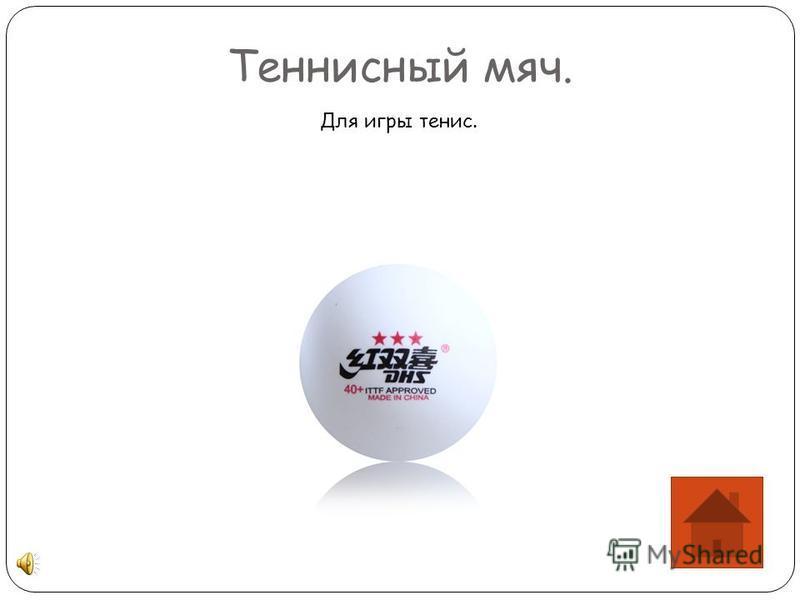 Теннисный мяч. Для игры теннис.