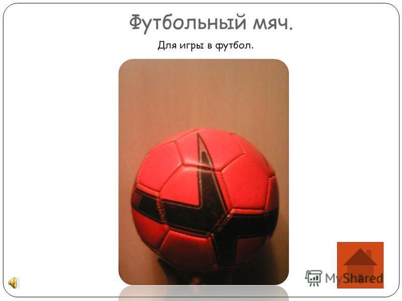Футбольный мяч. Для игры в футбол.