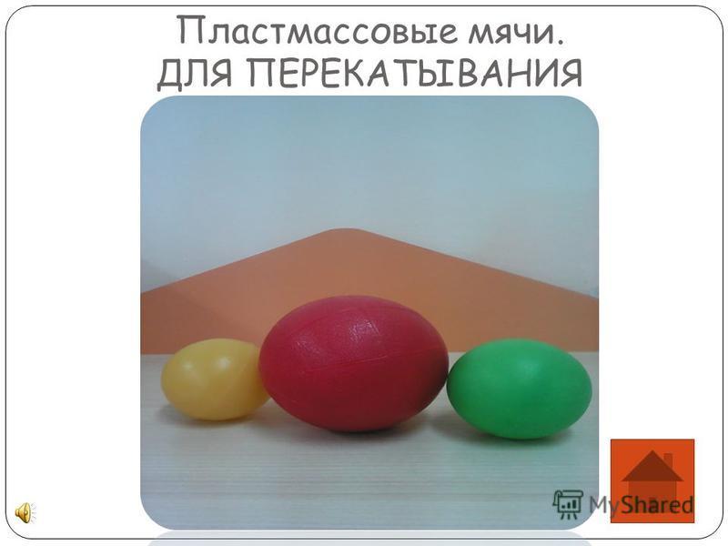 Пластмассовые мячи. ДЛЯ ПЕРЕКАТЫВАНИЯ