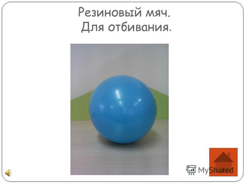 Резиновый мяч. Для отбивания.