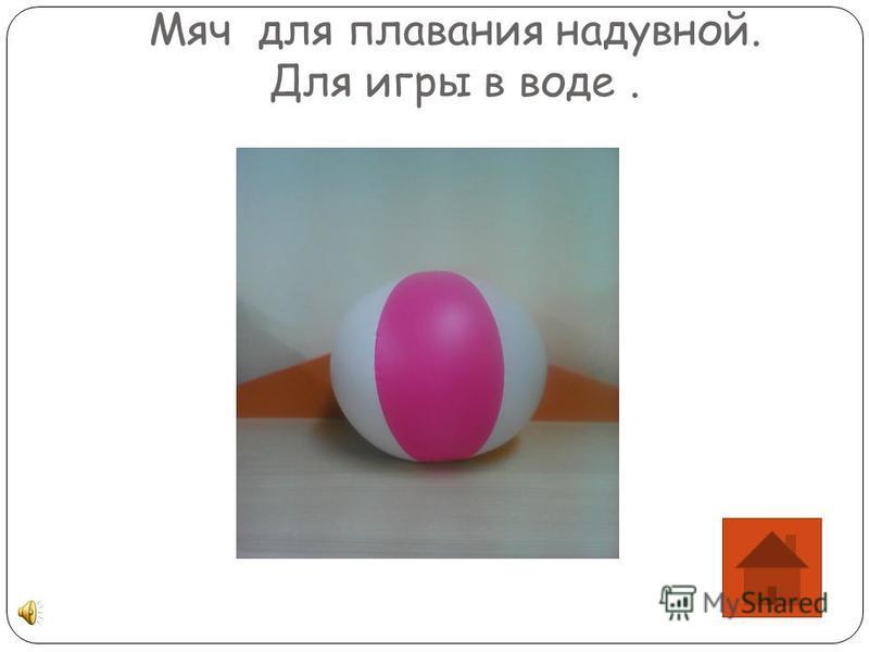 Мяч для плавания надувной. Для игры в воде.