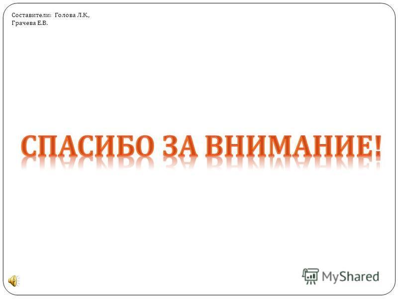 Составители : Голова Л. К., Грачева Е. В.