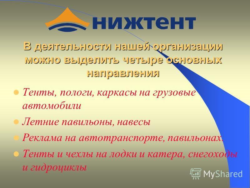 ЗАО «Нижтент» - производственное предприятие по изготовлению тентовых конструкций.
