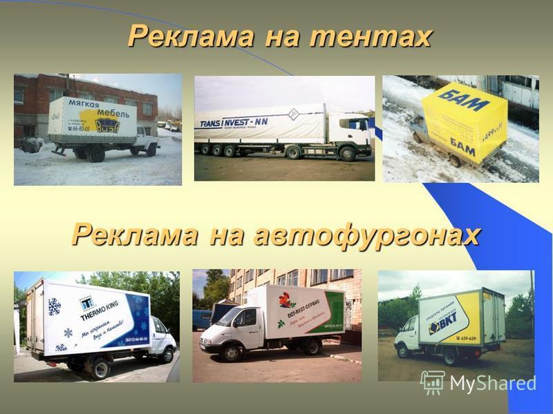Тенты, пологи, каркасы на грузовые автомобили