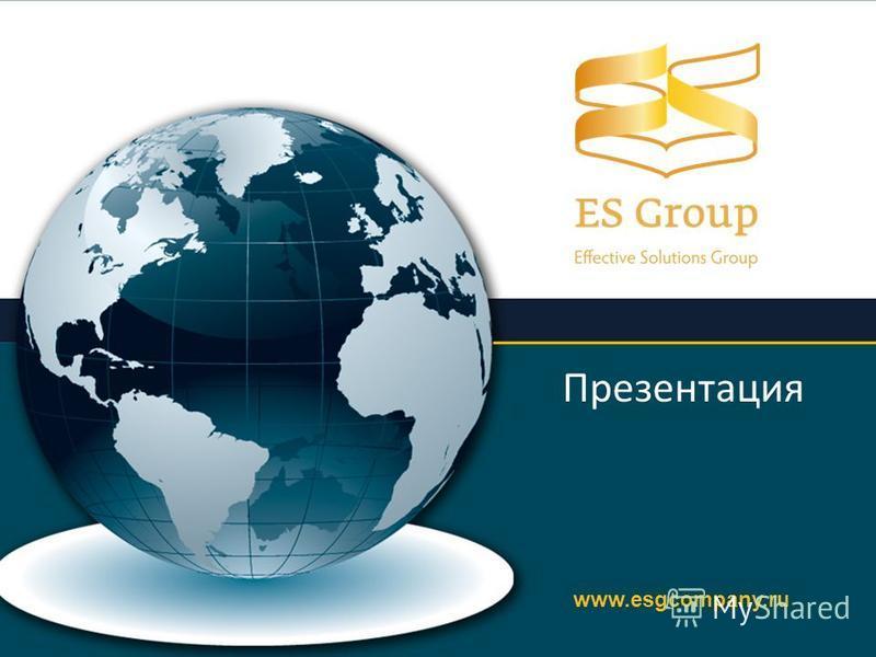 ProPowerPoint.Ru Презентация www.esgcompany.ru