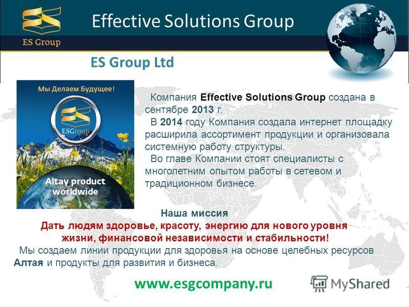 ProPowerPoint.Ru Effective Solutions Group Компания Effective Solutions Group создана в сентябре 2013 г. В 2014 году Компания создала интернет площадку расширила ассортимент продукции и организовала системную работу структуры. Во главе Компании стоят