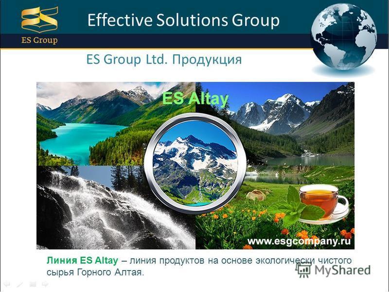 ProPowerPoint.Ru Effective Solutions Group ES Group Ltd. Продукция Линия ES Altay – линия продуктов на основе экологически чистого сырья Горного Алтая.