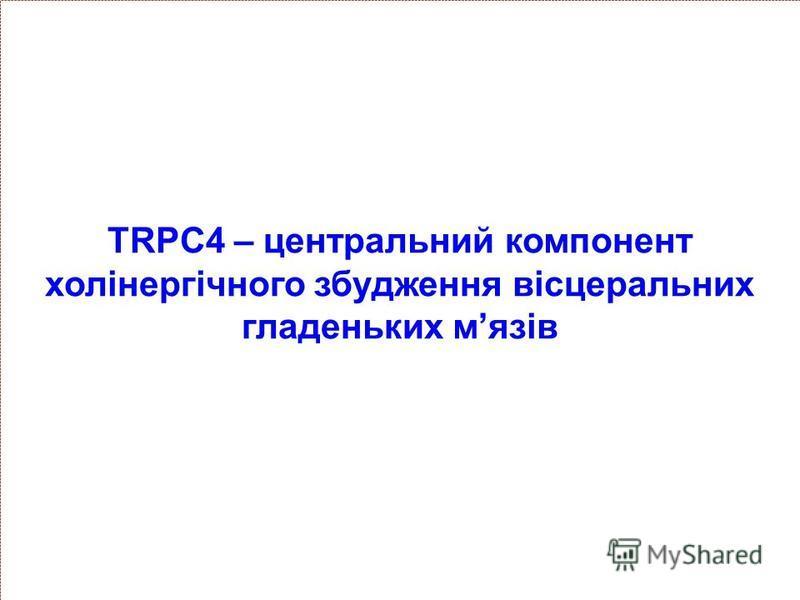TRPC4 – центральний компонент холінергічного збудження вісцеральних гладеньких мязів