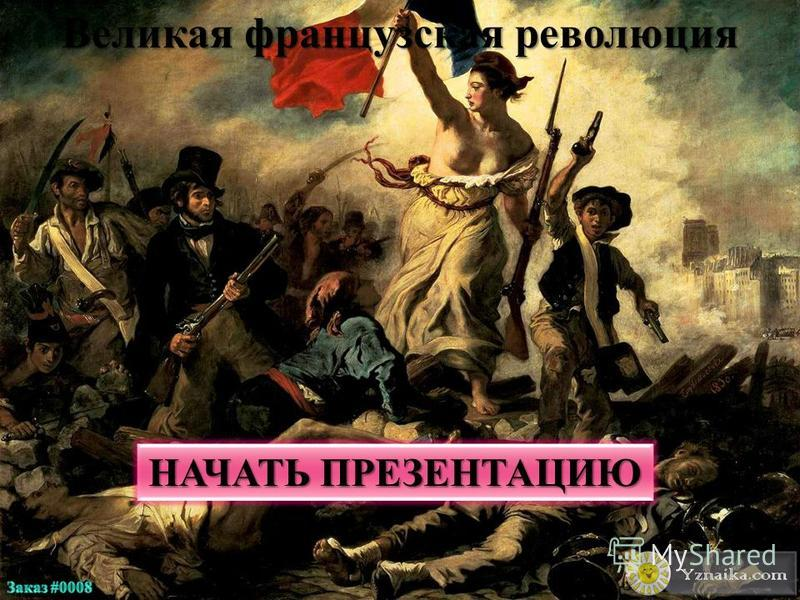 Великая французская революция НАЧАТЬ ПРЕЗЕНТАЦИЮ НАЧАТЬ ПРЕЗЕНТАЦИЮ