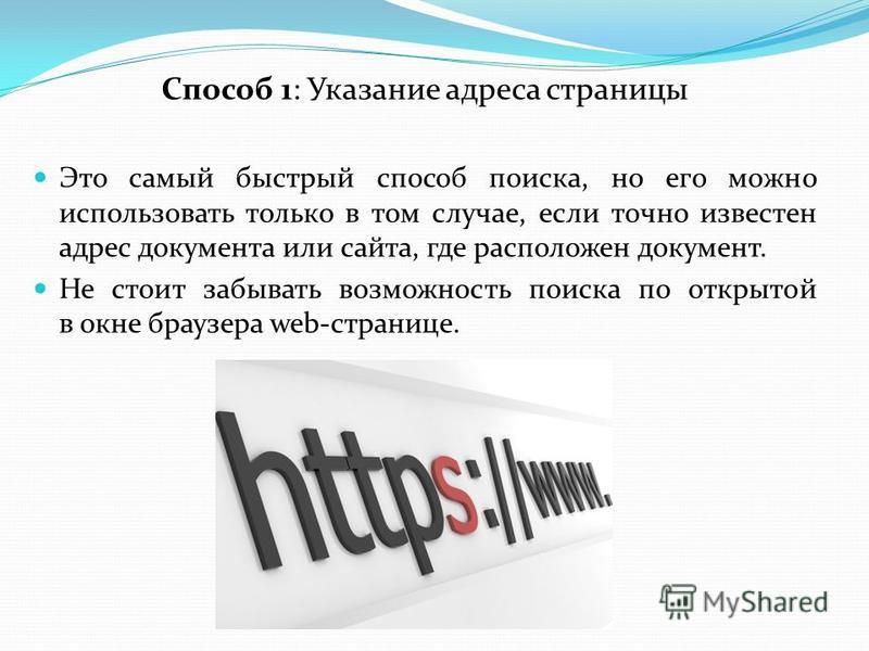 Способ 1: Указание адреса страницы Это самый быстрый способ поиска, но его можно использовать только в том случае, если точно известен адрес документа или сайта, где расположен документ. Не стоит забывать возможность поиска по открытой в окне браузер