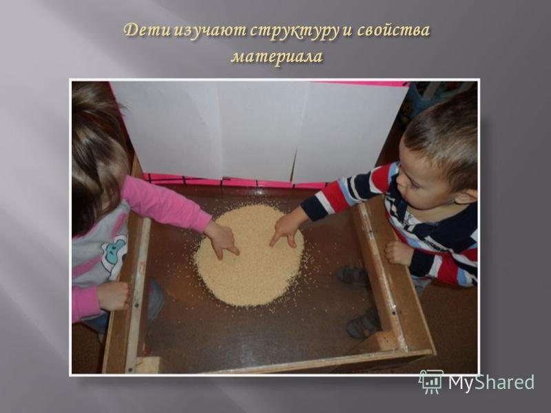 ИГРЫ НА ПЕСКЕ Подготовила воспитатель Тенигина Л. В.