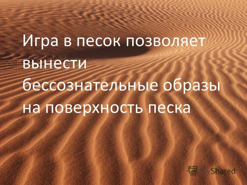 Игра в песок позволяет вынести бессознательные образы на поверхность песка