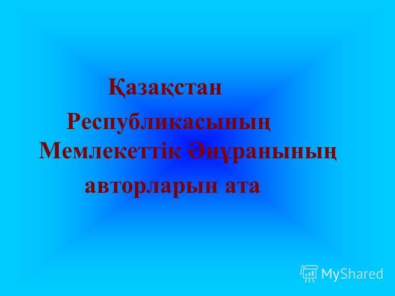 Қазақстан Республикасының Мемлекеттік Әнұранының авторларын ата