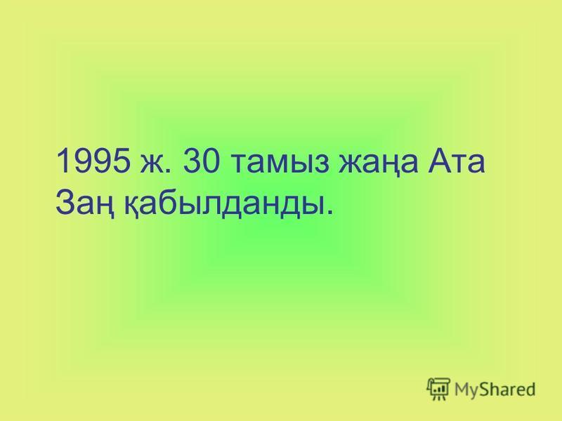1995 ж. 30 тамыз жаңа Ата Заң қабылданды.