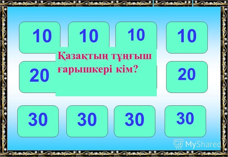10 20 30 Қазақтың тұңғыш ғарышкері кім?