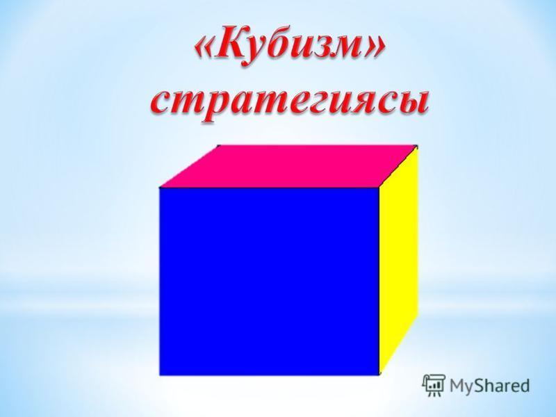Кубизм стратегиясымен жұмыс. а/ Әр топқа кубтың бір қабырғасындағы жұмыс тапсырылады. б/ Тапсырманы әр топ талқылайды, жазады. Кубтың 6 қабырғасы бойынша тапсырма береді: 1 айналым 1-топ Зерттеу. 2-топ Суреттеу. 3-топ Салыстыру. 2 айналым 1-топ Қарсы