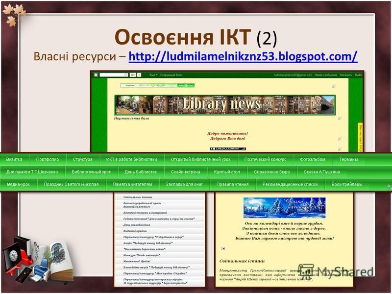 Освоєння ІКТ (2) Власні ресурси – http://ludmilamelnikznz53.blogspot.com/http://ludmilamelnikznz53.blogspot.com/