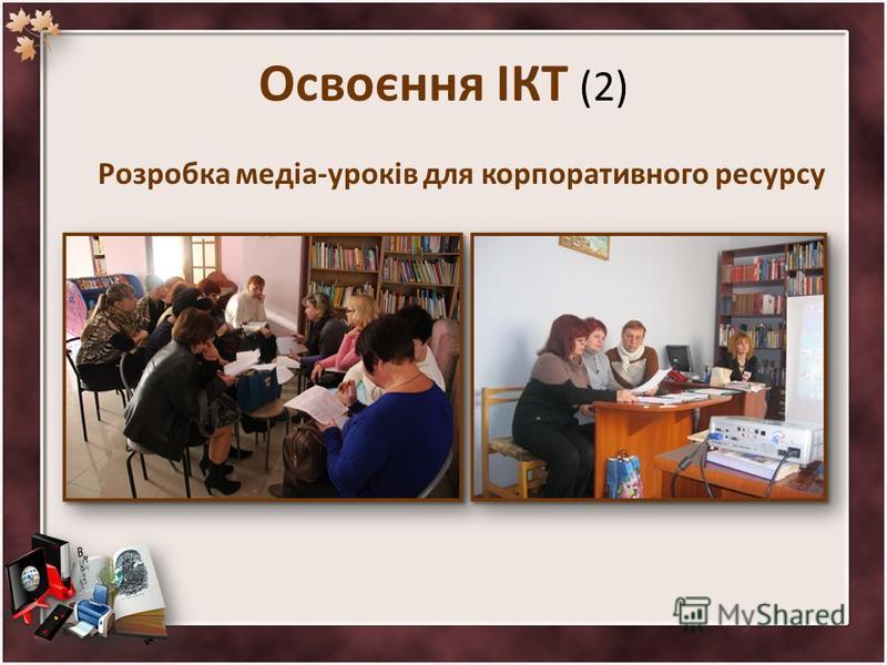 Освоєння ІКТ (2) Розробка медіа-уроків для корпоративного ресурсу