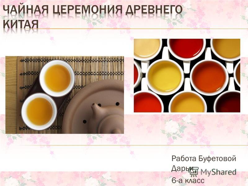 Работа Буфетовой Дарьи 6-а класс