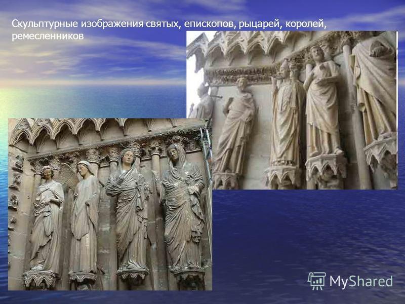 Скульптурные изображения святых, епископов, рыцарей, королей, ремесленников
