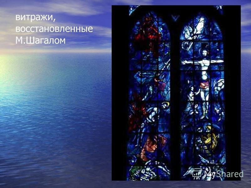 витражи, восстановленные М.Шагалом