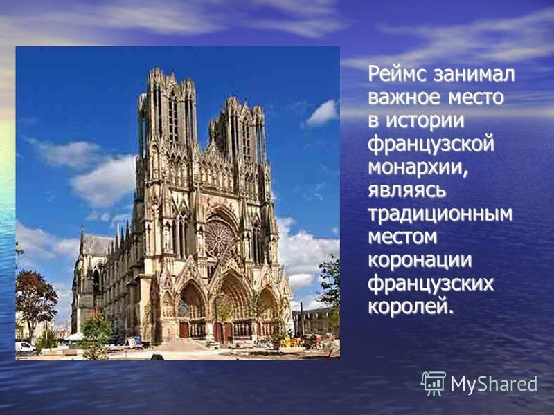 Реймс занимал важное место в истории французской монархии, являясь традиционным местом коронации французских королей.