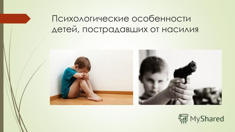 Психологические особенности детей, пострадавших от насилия